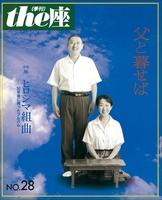 the座28号 父と暮せば(1994)