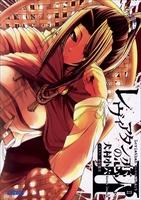 ガガガ文庫 レヴィアタンの恋人2(イラスト完全版)