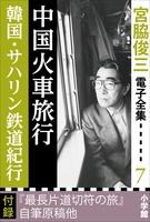 宮脇俊三 電子全集7 『中国火車旅行/韓国・サハリン鉄道紀行』