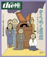 the座 4号 きらめく星座(1985)