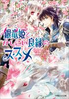 銀竜姫とかしこい良縁のススメ(イラスト簡略版)