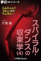 夢幻∞シリーズ ミスティックフロー・オンライン 第5話 スパイラル・ダンスの収束学(4)