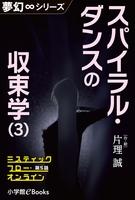 夢幻∞シリーズ ミスティックフロー・オンライン 第5話 スパイラル・ダンスの収束学(3)