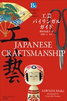工芸バイリンガルガイド~Bilingual Guide to Japan  JAPANESE CRAFTSMANSHIP~