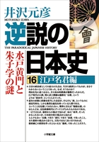 『逆説の日本史16 江戸名君編/水戸黄門と朱子学の謎』の電子書籍