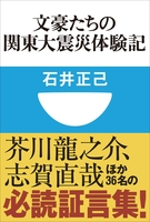 『文豪たちの関東大震災体験記(小学館101新書)』の電子書籍
