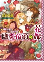 幽霊伯爵の花嫁2 ~首切り魔と乙女の輪舞曲~(イラスト簡略版)