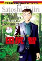 『小学館版 学習まんが人物館 ポケモンをつくった男 田尻智』の電子書籍