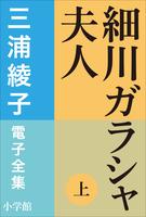 三浦綾子 電子全集 細川ガラシャ夫人(上)