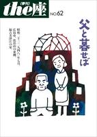 the座62号 父と暮せば(2008)