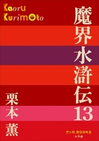 P+D BOOKS 魔界水滸伝 13