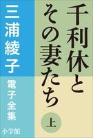 三浦綾子 電子全集 千利休とその妻たち(上)