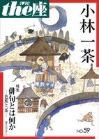 the座59号 小林一茶(2005)