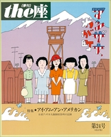the座24号 マンザナ、わが町 改訂版(1995)