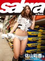 CANDY GIRL 佐山彩香8 [sabra net e-Book]
