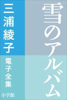 三浦綾子 電子全集 雪のアルバム