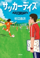 サッカーデイズ