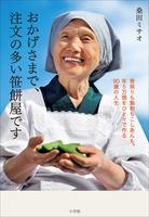 おかげさまで、注文の多い笹餅屋です~笹採りも製粉もこしあんも。年5万個をひとりで作る90歳の人生~