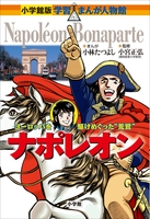 『小学館版 学習まんが人物館 ナポレオン』の電子書籍