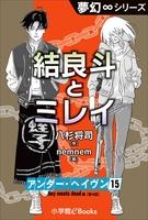 夢幻∞シリーズ アンダー・ヘイヴン15 Boy meets dead 4 結良斗とミレイ