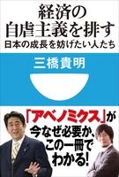 経済の自虐主義を排す 日本の成長を妨げたい人たち(小学館101新書)