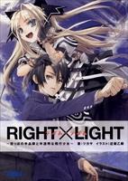 ガガガ文庫 RIGHT×LIGHT~空っぽの手品師と半透明な飛行少女~(イラスト完全版)
