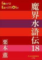 P+D BOOKS 魔界水滸伝 18