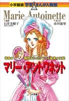 『小学館版 学習まんが人物館 マリー・アントワネット』の電子書籍