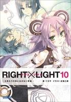 ガガガ文庫 RIGHT×LIGHT10~たゆたう方舟と泣かない英雄~(イラスト完全版)