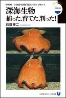 """深海生物 捕った、育てた、判った! """"世界唯一の深海水族館""""館長が初めて明かす(小学館101ビジュアル新書)"""