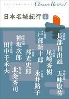 クラシック リバイバル 日本名城紀行4