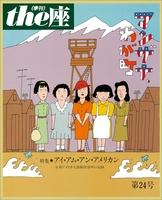 the座24号 マンザナ、わが町(1993)