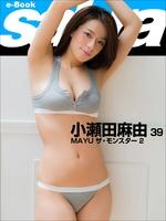 MAYU ザ・モンスター 2 小瀬田麻由39 [sabra net e-Book]