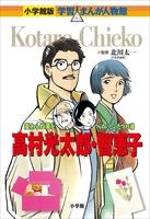 『小学館版 学習まんが人物館 高村光太郎・智恵子』の電子書籍