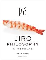 匠 すきやばし次郎~JIRO PHILOSOPHY~