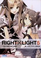 ガガガ文庫 RIGHT×LIGHT5~求めし愚者と天喰らう魔狼~(イラスト完全版)