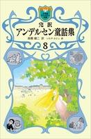 完訳 アンデルセン童話集 8