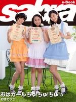 おはカフェ  おはガールちゅ!ちゅ!ちゅ!3 [sabra net e-Book]
