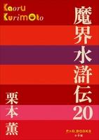 『P+D BOOKS 魔界水滸伝 20』の電子書籍