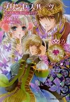 プリンセスハーツ4 ~恋とお忍びは王族のたしなみの巻~(イラスト簡略版)