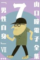 山口瞳 電子全集7『男性自身 VII 1988~1991年』