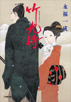小説 竹光侍(三)