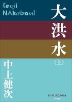 P+D BOOKS 大洪水(上)