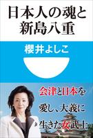 『日本人の魂と新島八重(小学館101新書)』の電子書籍