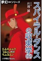 夢幻∞シリーズ ミスティックフロー・オンライン 第5話 スパイラル・ダンスの収束学(6)