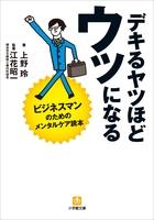 デキるヤツほどウツになる ビジネスマンのためのメンタルケア読本