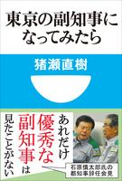 『東京の副知事になってみたら(小学館101新書)』の電子書籍