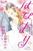 FCルルルnovels はぴまり ~Happy Marriage!?~2 こんなウェディングアリですか?(イラスト簡略版)