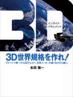 3D世界規格を作れ! ブルーレイ統一から3Dテレビへ。日本メーカーの誇りをかけた戦い。