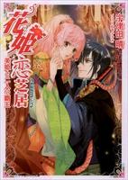 花姫恋芝居4 ~美姫と二人の覇王~(イラスト簡略版)